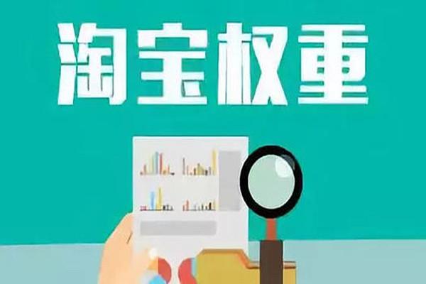 淘宝商品自然搜索权重到底该怎么进行提高?