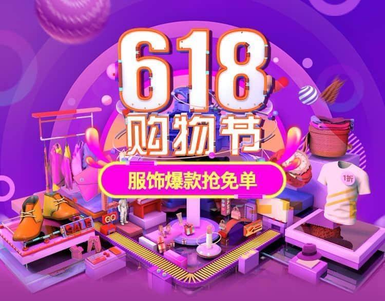 淘宝特价版618直营大店N元N件活动是怎样的?