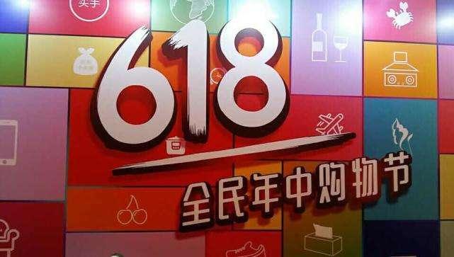 淘宝小店如何报名618大促?报名618活动好吗?